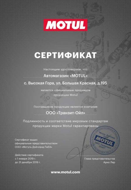 certificate-v.gora-2019