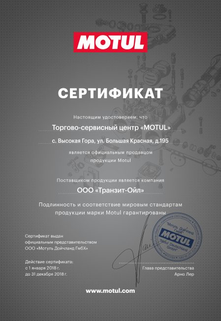 certificate_vgora